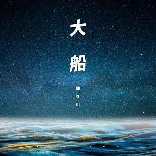 鞠红川《大船-吉他谱》吉他谱