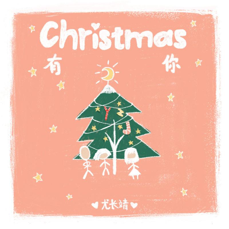 尤长靖《Christmas有你-吉他谱》吉他谱