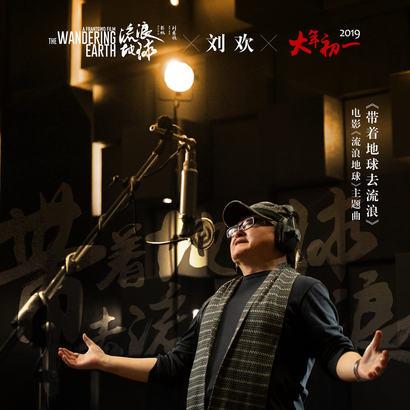 刘欢《带着地球去流浪-吉他谱》吉他谱
