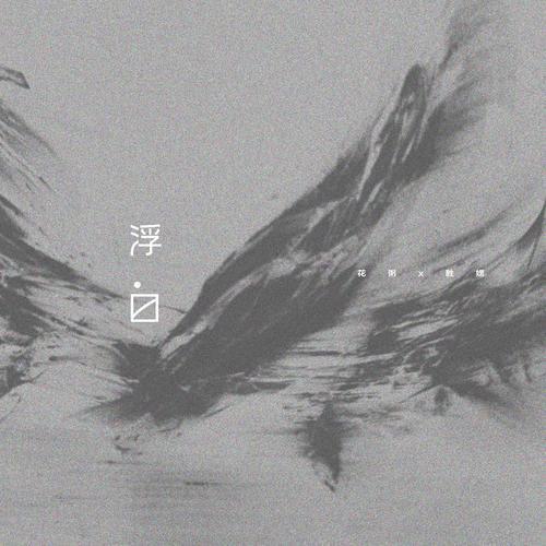 花粥/王胜男《浮白-吉他谱》吉他谱