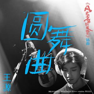 王源/《风犬少年的天空》《圆舞曲》尤克里里谱