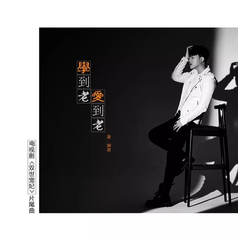 金润吉/《双世宠妃》片尾曲《学到老爱到老》尤克里里谱
