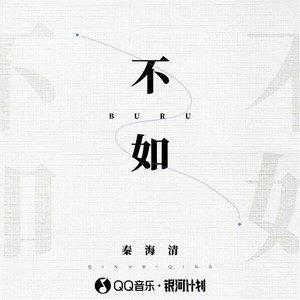 秦海清《不如》尤克里里谱