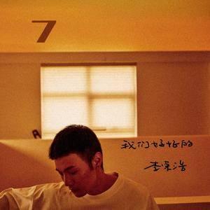 李荣浩《我们好好的-吉他谱》吉他谱