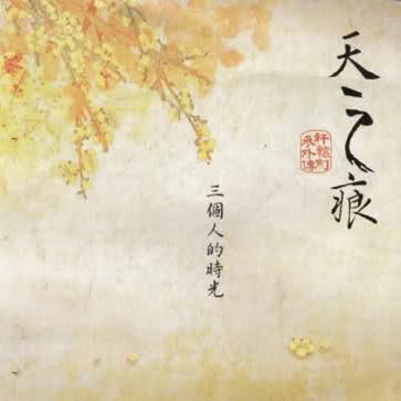 吴欣睿《三个人的时光》尤克里里谱