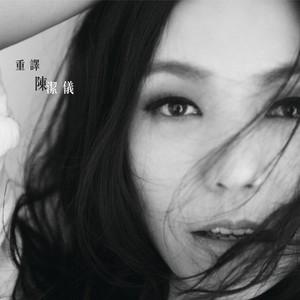 林晓培/陈洁仪《心动-吉他谱》吉他谱